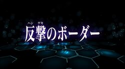 Episode 27 Title Card