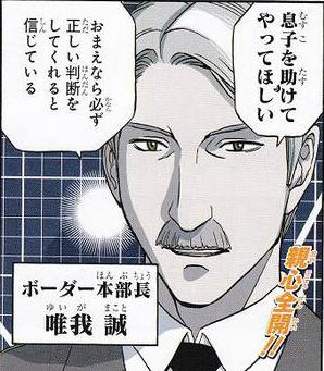 File:Makoto Yuiga.jpg