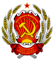 COA Russian Federation (1992)