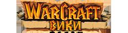 Warcraft Вики