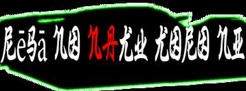Resa no Naku Koro Ni Logo