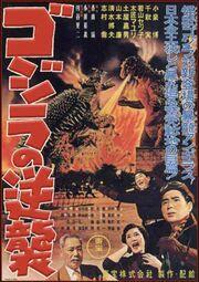 Godzilla-raids-again-cvr
