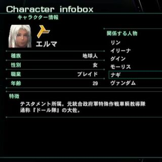 Elma's infobox from the [[Affinity Chart (XCX)|]]