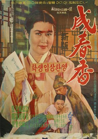 File:Chunhyang (1961).jpg