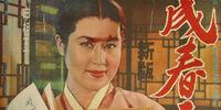 Chunhyang (1961)