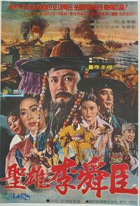 The Great Hero, Lee Sun-shin