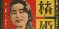 Chun-hie