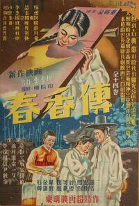 Chun-Hyang Story (1955)