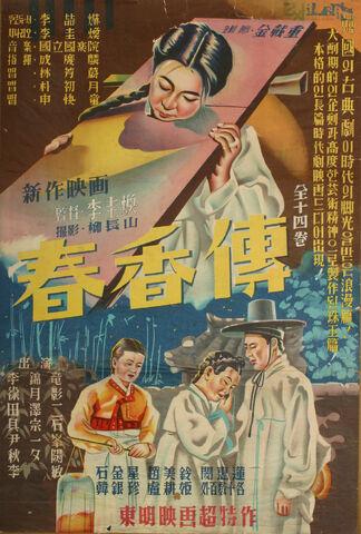 File:Chun-Hyang Story (1955).jpg