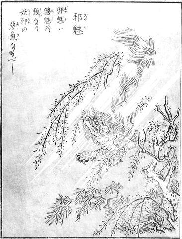 File:SekienJami.jpg