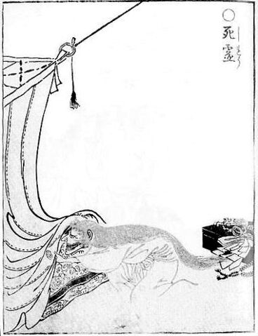 File:Shiryo-sekien.jpg