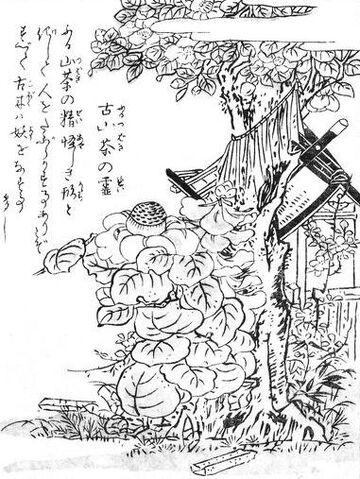 File:SekienFurutsubaki-no-rei.jpg