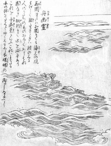 File:SekienFunayurei.jpg