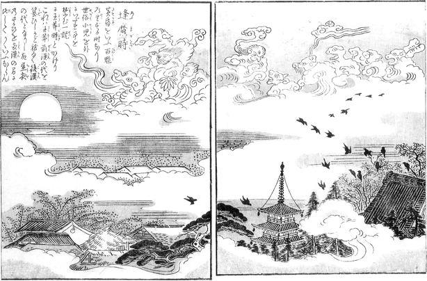 File:SekienOmagatoki.jpg
