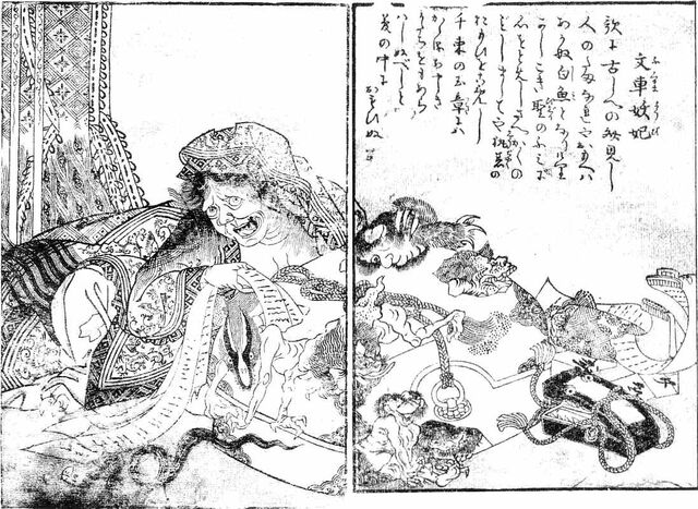 File:SekienFugurumaYoki.jpg