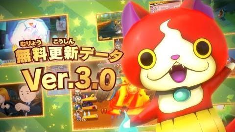 【PV】『妖怪ウォッチ3 スシ/テンプラ/スキヤキ』更新データVer.3