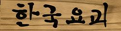 Yokwe/Yokai of Korea Wikia