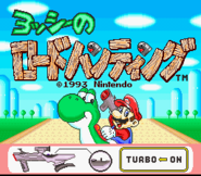 Title Screen - Japanese - Yoshi's Safari