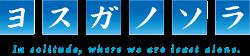 Wikia Yosuga No Sora