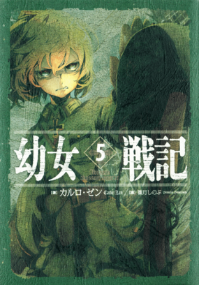 Youjo Senki vol 5 cover better quality2-min
