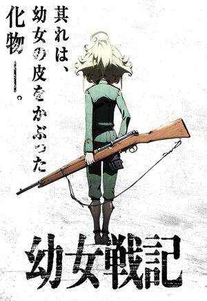 First Visual Key Anime