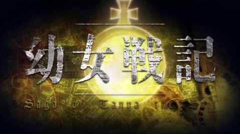 Youjo Senki OP 幼女戦記 JINGO JUNGLE - MYTH & ROID