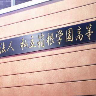 The school placard.