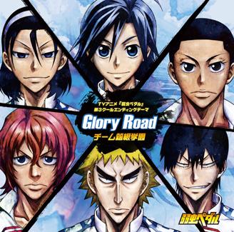File:Gloryroad.png