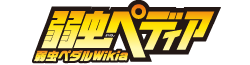 弱虫ペダル Wikia