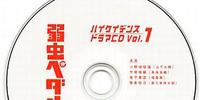 Drama CD: High Cadence
