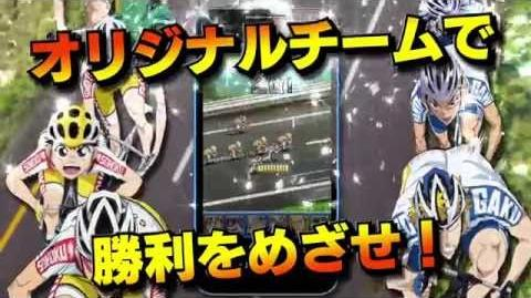 カードバトルゲームアプリ「弱虫ペダル EXCITING ATTACK」PV映像