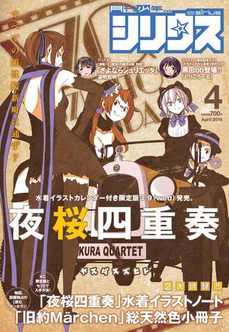 File:Monthly Shonen Sirius 2016-04.jpg