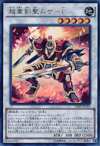 File:Sword master.png