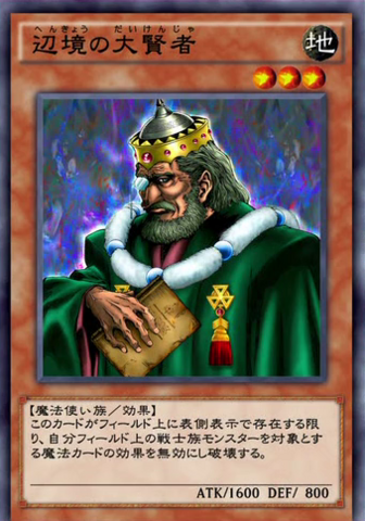 File:Frontier Wiseman.png