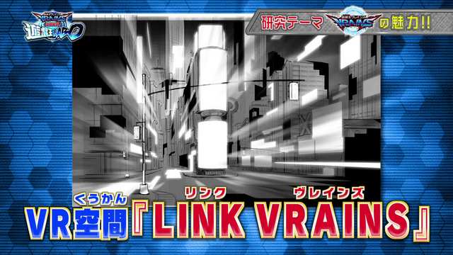 File:LABO01 Link VRAINS space.png