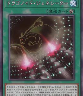 Dragonoid Generator