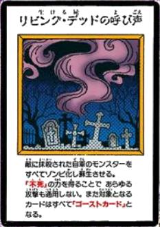 File:CalloftheHaunted-JP-Manga-DM-color.png