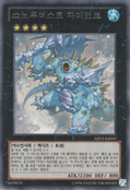 SnowdustGiant-ABYR-KR-R-UE