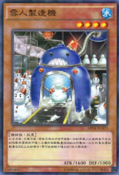 SnowmanCreator-ABYR-TC-C