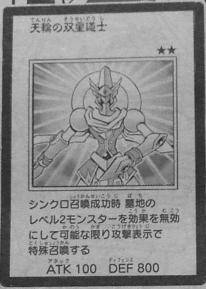 File:CelestialDoubleStarShaman-JP-Manga-5D.png