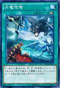 Dragoroar-EP14-JP-C