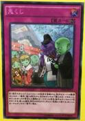 Onikuji-DF16-JP-OP