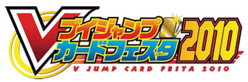 <i>V Jump Card Festa</i> 2010