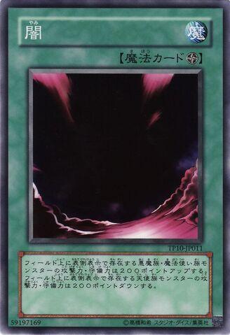 File:Yami-TP10-JP-C.jpg