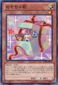 BoxofFriends-CPZ1-JP-C