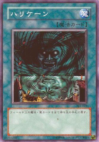 File:GiantTrunade-SJ2-JP-C.jpg