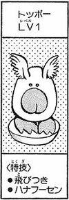 Toppo-CapMon-JP-Manga
