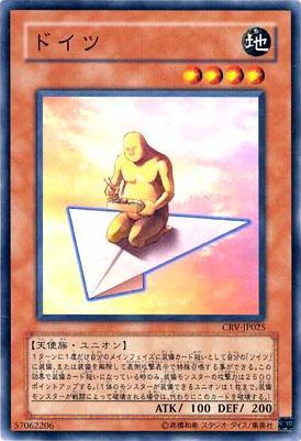 File:Doitsu-CRV-JP-C.jpg