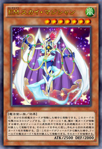 File:PerformapalSkyMagician-JP-Anime-AV.png