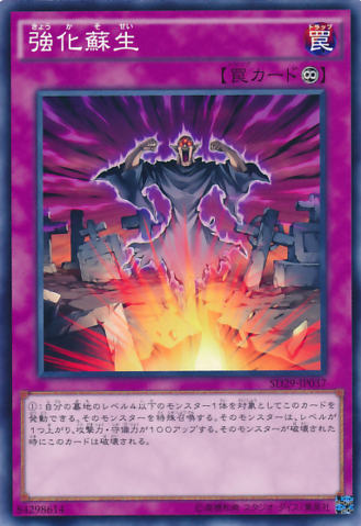 File:PowerfulRebirth-SD29-JP-C.png